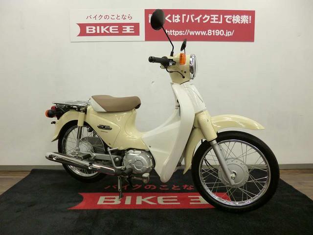 スーパーカブ110 スーパーカブ110 126cc以上の排気量は全国¥9,800でご自宅まで配送し…