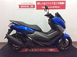 NMAX/ヤマハ 125cc 東京都 バイク王 葛飾青戸店
