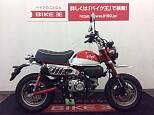 モンキー125/ホンダ 125cc 東京都 バイク王 葛飾青戸店