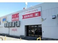 バイク王 イオンモール鈴鹿店