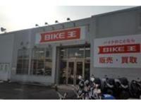 バイク王 ラパークいわき店
