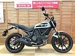 SCRAMBLER URBAN ENDURO/ドゥカティ 400cc 神奈川県 バイク王 新横浜店
