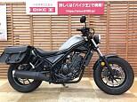 レブル(-1999)/ホンダ 250cc 神奈川県 バイク王 新横浜店