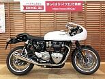 THRUXTON 900/トライアンフ 1200cc 神奈川県 バイク王 新横浜店