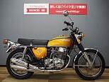 CB750/ホンダ 750cc 茨城県 バイク王 つくば絶版車館