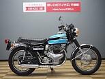 W1 S/SA/カワサキ 650cc 茨城県 バイク王 つくば絶版車館