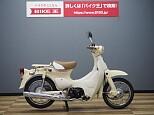 リトルカブ/ホンダ 50cc 茨城県 バイク王 つくば絶版車館