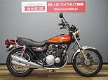 Z1 (900SUPER4)/カワサキ 900cc 茨城県 バイク王 つくば絶版車館