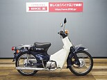 スーパーカブ90/ホンダ 90cc 茨城県 バイク王 つくば絶版車館