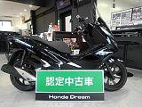 PCX125/ホンダ 125cc 愛知県 HONDA DREAM東海