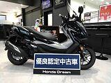 フォルツァ(MF13E)/ホンダ 250cc 愛知県 HONDA DREAM東海