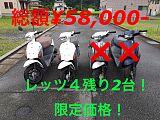 レッツ4/スズキ 50cc 山梨県 まっつんモータース