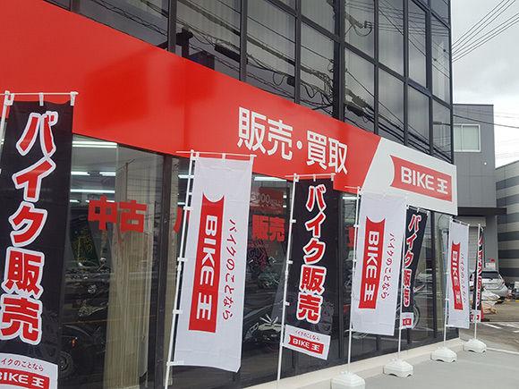 バイク王 寝屋川店