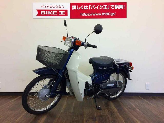 スーパーカブ50 スーパーカブ50 セル付 全国のバイク王からお探しのバイクを見つけます!0120…