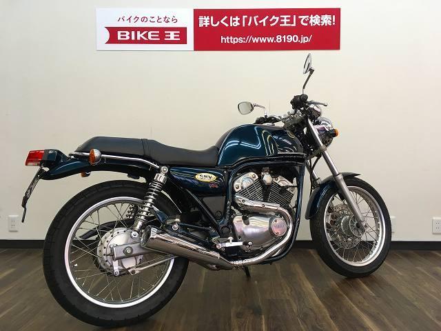 SRV250 SRV250 全国のバイク王からお探しのバイクを見つけます!0120378190ま…