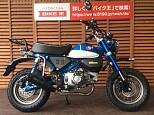 モンキー125/ホンダ 124cc 熊本県 バイク王 熊本店