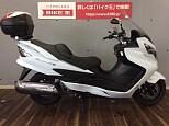 スカイウェイブ250/スズキ 250cc 神奈川県 バイク王 綾瀬店