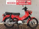 クロスカブ110/ホンダ 110cc 神奈川県 バイク王 綾瀬店