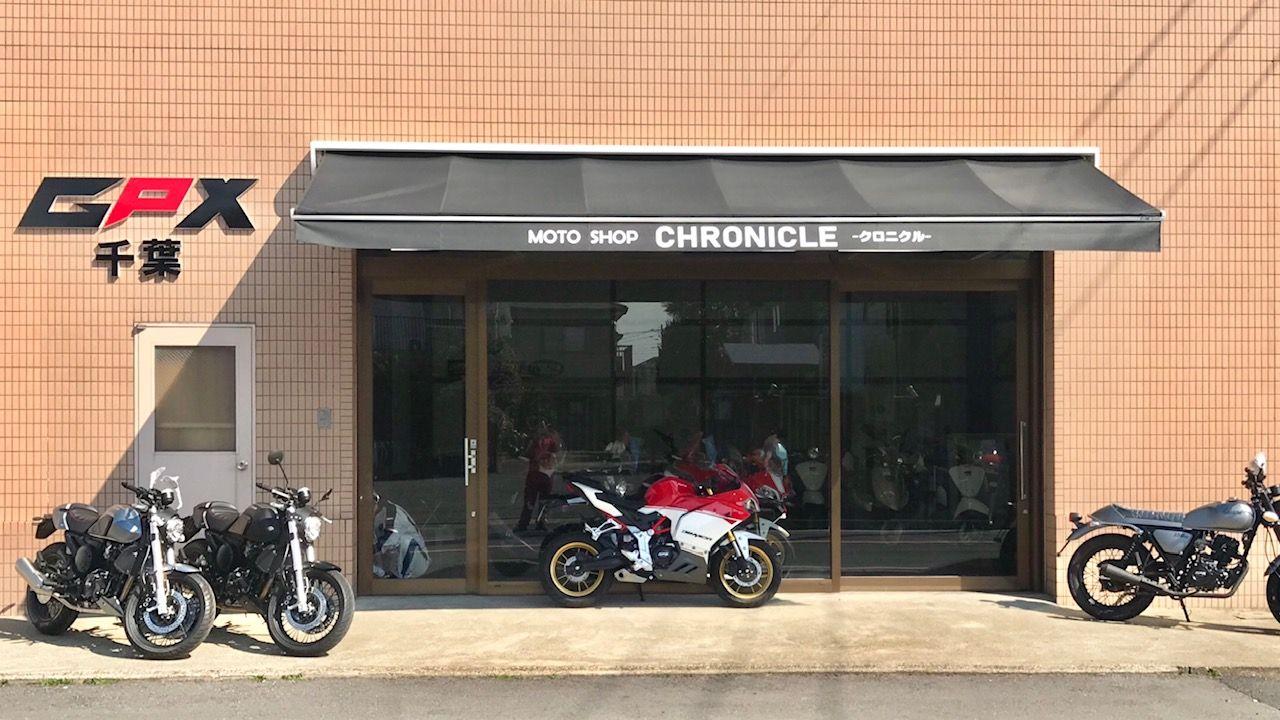 GPX千葉 moto shop chronicle