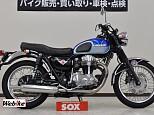 W650/カワサキ 650cc 大阪府 バイカーズステーションソックス門真店