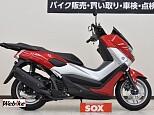 NMAX/ヤマハ 125cc 大阪府 バイカーズステーションソックス門真店