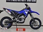 WR250X/ヤマハ 250cc 大阪府 バイカーズステーションソックス門真店