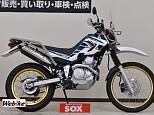 セロー 250/ヤマハ 250cc 大阪府 バイク館SOX門真店