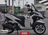 トリシティ/ヤマハ 125cc 熊本県 バイカーズステーションソックス熊本本山店