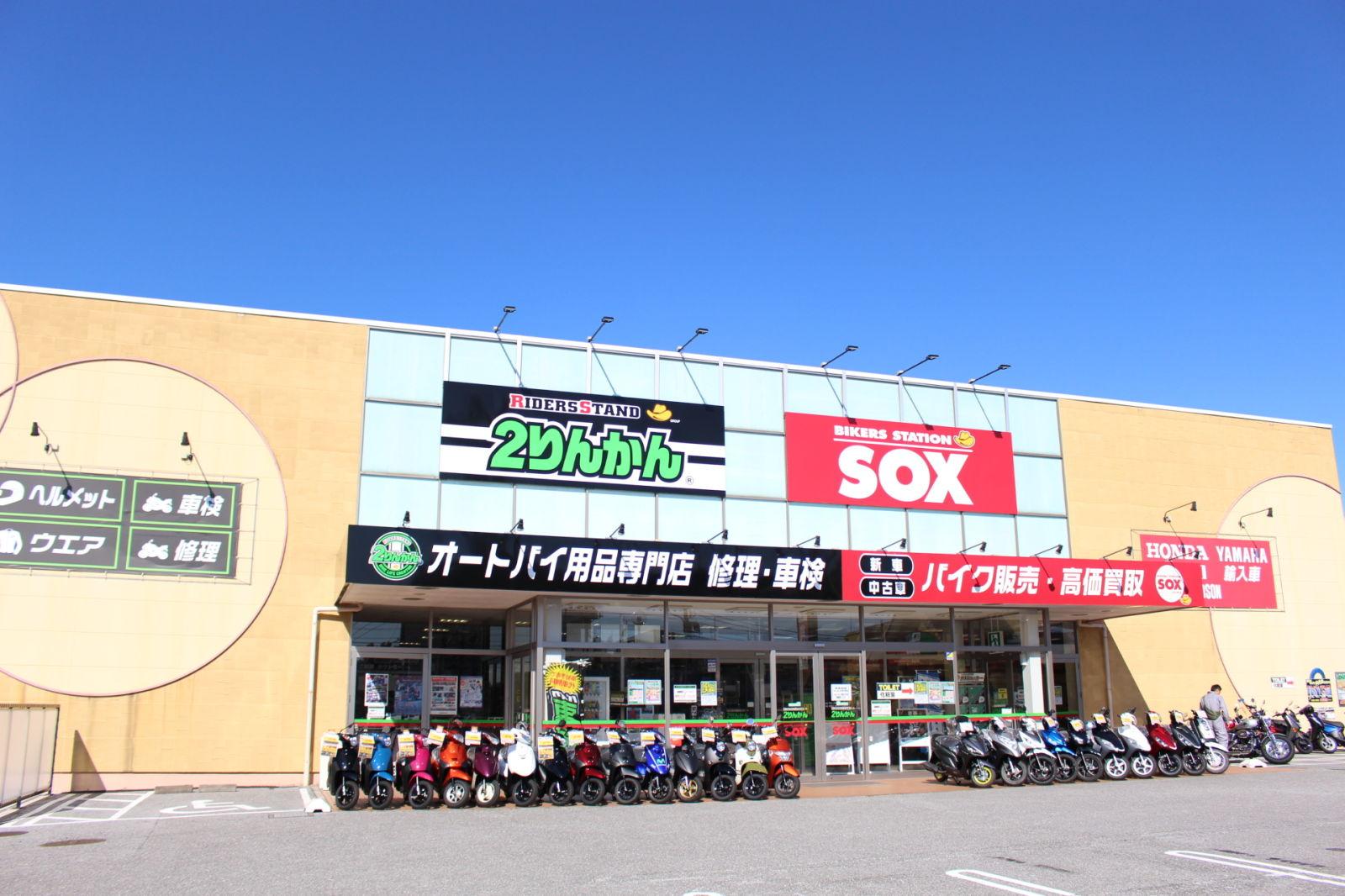 バイク館SOX宇都宮店