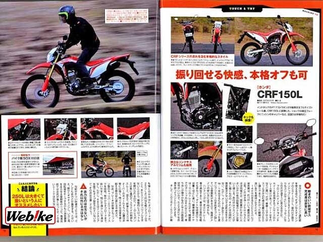 CRF150L 国内未発売モデル