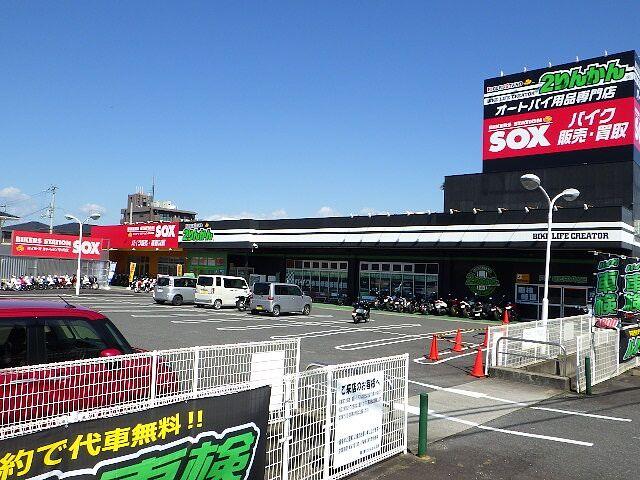 バイク館SOX滋賀草津店