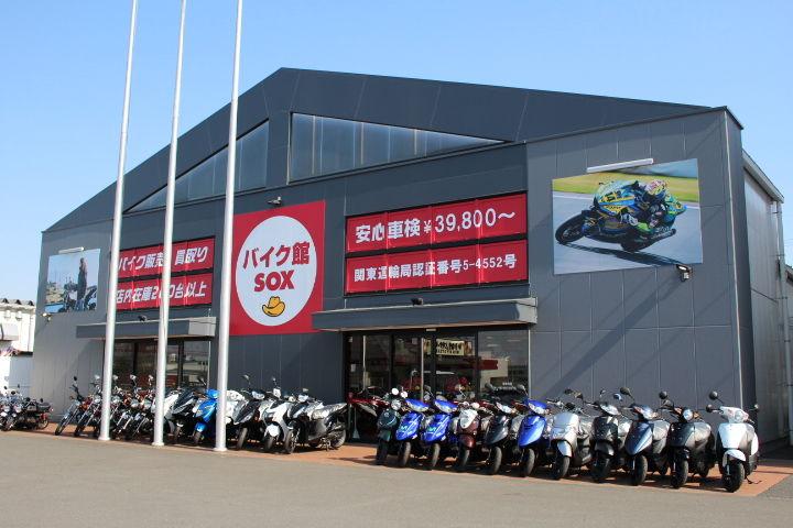 バイク館SOX筑西玉戸店