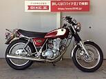 SR400/ヤマハ 400cc 神奈川県 バイク王 平塚第2ショールーム