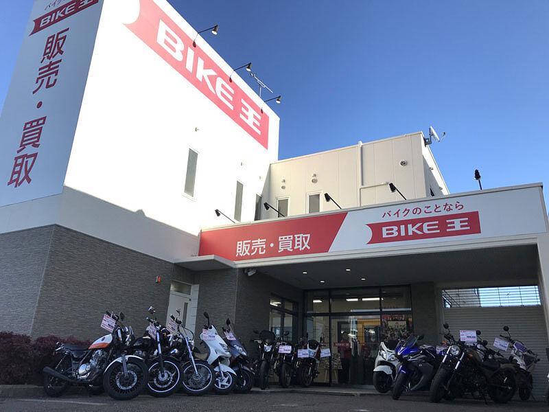 バイク王 厚木店