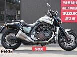 V-MAX 1680/ヤマハ 1700cc 山梨県 バイカーズステーションソックス甲府店