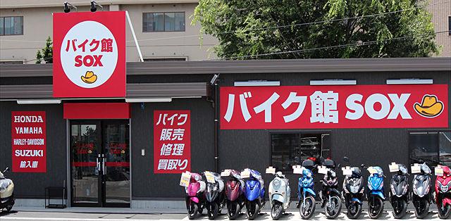 バイカーズステーションソックス甲府店