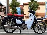スーパーカブC125/ホンダ 125cc 神奈川県 ユーメディア スクーターコーナー別館