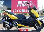 XMAX 250/ヤマハ 250cc 埼玉県 バイク館SOX狭山ヶ丘店
