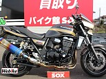 ZRX1200ダエグ/カワサキ 1200cc 埼玉県 バイク館SOX狭山ヶ丘店