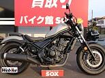 レブル 250/ホンダ 250cc 埼玉県 バイク館SOX狭山ヶ丘店
