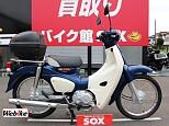 スーパーカブ110/ホンダ 110cc 埼玉県 バイク館SOX狭山ヶ丘店