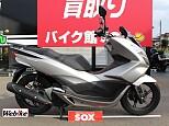 PCX125/ホンダ 125cc 埼玉県 バイク館SOX狭山ヶ丘店