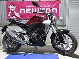 CB250R/ホンダ 250cc 大阪府 株式会社ニュートン