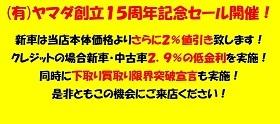 (有)ヤマダ創立15周年記念セール開催!