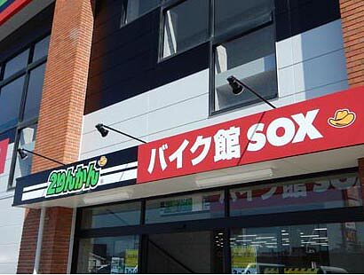 バイク館SOX小倉店