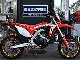 CRF450L/ホンダ 450cc 静岡県 ホンダドリーム沼津