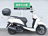 リード125/ホンダ 125cc 静岡県 ホンダドリーム沼津