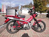 CT125 ハンターカブ/ホンダ 125cc 長野県 レインボーベース