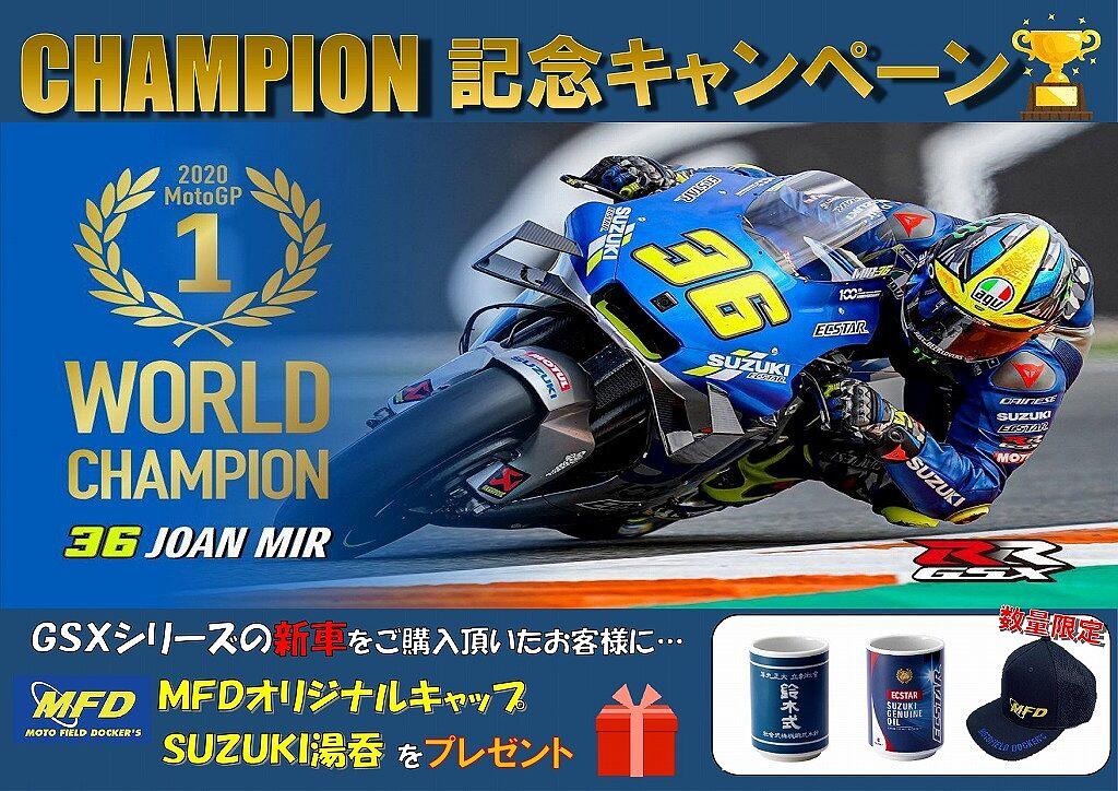 スズキジョアンミルモトGPチャンピオン記念!MFD特別セール!