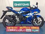GSX-R125/スズキ 125cc 埼玉県 (株)はとや 上尾店
